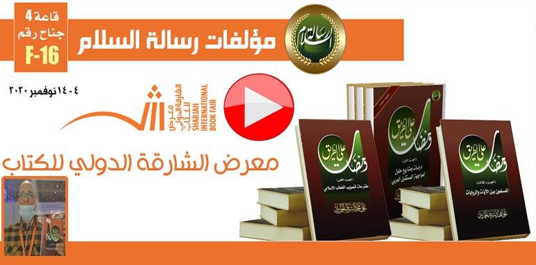 القرآن هدى للناس