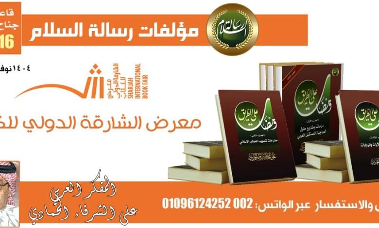المسلمون بين الآيات والروايات