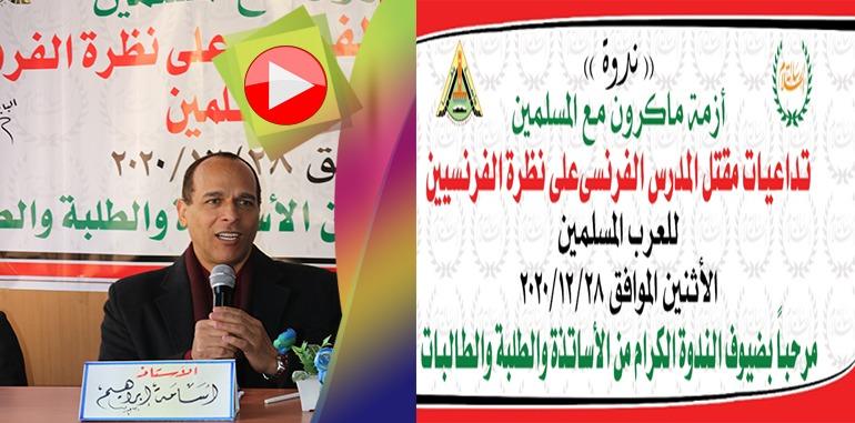 المبادئ الأساسية لرسالة الإسلام