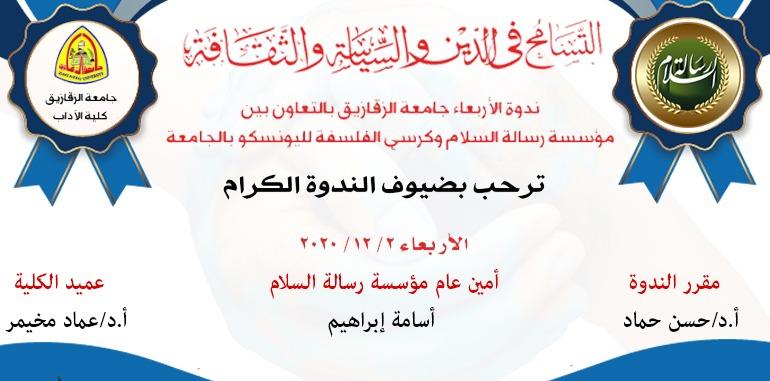 التسامح -جامعة الزقازيق