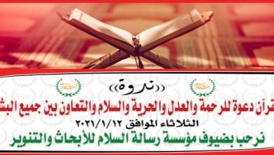 القرآن دعوة للرحمة