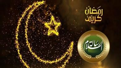 حلول شهر رمضان المبارك