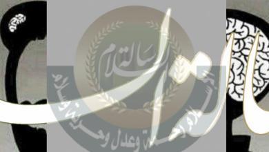 محاربة الإرهاب والأفكار المتطرفة