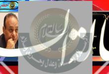 طاعون أصاب جسد العرب