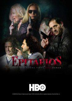 epitafios mejores series argentinas