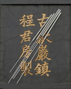 bigstockphoto_Acupuncture_And_Character_587307