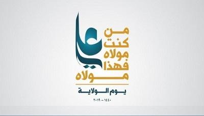 أسس الحكم الصالح في عهد الإمام علي عليه السلام لمالك الأشتر