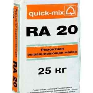 Наливной пол Quick-mix RA 20 (ремонтная выравнивающая масса)