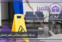 Photo of شركة تنظيف مجالس بحفر الباطن