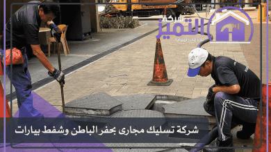 Photo of شركة تسليك مجارى بحفر الباطن وشفط بيارات