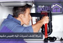 Photo of شركة كشف تسربات بخميس مشيط | شركة كشف تسربات المياه بخميس مشيط بدون تكسير