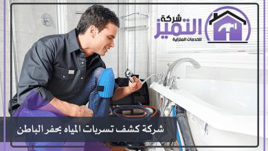Photo of شركة كشف تسربات المياه بحفر الباطن