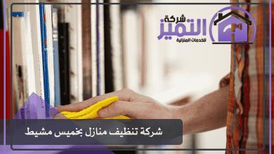 Photo of شركة تنظيف منازل بخميس مشيط