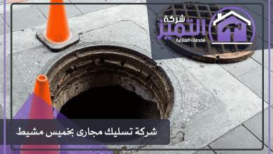 Photo of شركة تسليك مجارى بخميس مشيط