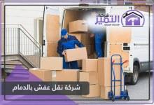 Photo of شركة نقل عفش بالدمام