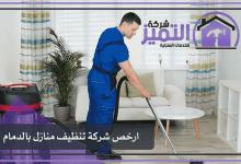 Photo of ارخص شركة تنظيف منازل بالدمام