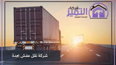 Photo of شركة نقل عفش بجدة