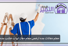Photo of معلم دهانات جده ارخص معلم دهان ابواب خشب جده