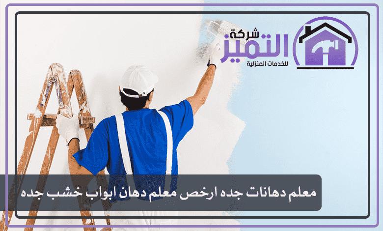 معلم دهانات جده ارخص معلم دهان ابواب خشب جده