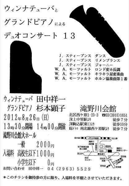 田中先生のコンサート情報