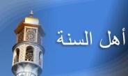 Siapakah Ahlus Sunnah ?
