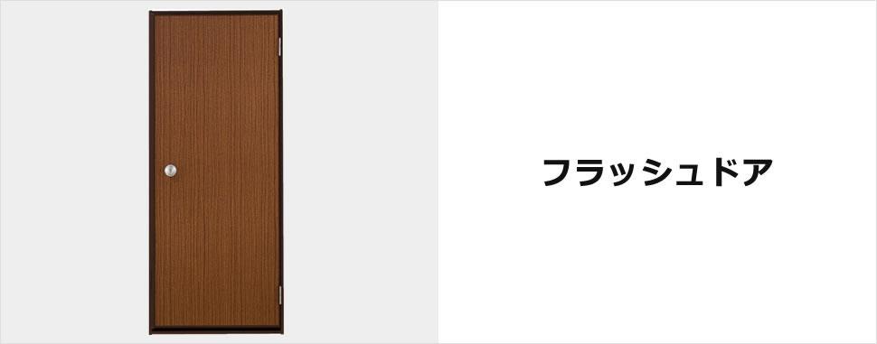 汎用ドア フラッシュドア