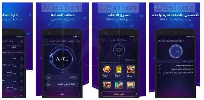 منظف ذاكرة التخزين المؤقت للاندريد - DU Speed Booster