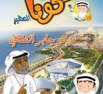 """وكالة الأنباء الكويتية تصدر العدد العاشر من مجلة """"كونا الصغير"""" للأطفال"""