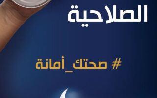 """بلدية الكويت: تركيب 124 إعلانا توعويا ضمن حملتها """"صحتك أمانة"""" الخاصة برمضان"""