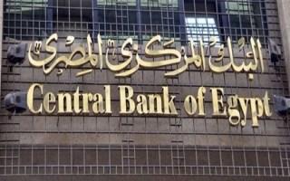 الدين الداخلي لمصر يزيد 20% إلى 4.108 تريليون جنيه نهاية ديسمبر