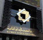 """بورصة الكويت تغلق على انخفاض مؤشرها السعري وارتفاع الوزني و""""كويت 15″"""