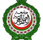 الجامعة العربية تدين بأقوى العبارات محاولة استهداف الحرم المكي