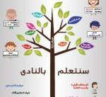 """""""الهلال الأحمر الكويتي"""" تفتتح بعد غد الاثنين نادي المتطوع الصغير"""