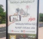 """بلدية الكويت تطلق غدا حملة النظافة """"بتعاونكم نجملها"""" في المحافظات الست"""