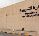 """""""التربية"""" : 900 طلب للمتقدمين للابتعاث والإجازات الدراسية للعام الدراسي 2018/2017"""