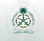 """السعودية تؤكد موقفها الثابت من الأزمة السورية وفق إعلان """"جنيف 1"""""""