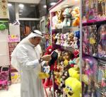 """""""التجارة"""" ترصد مخالفات متنوعة في محلات العاب الأطفال بمنطقة شرق"""