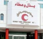 """""""الهلال الأحمر الكويتي"""" تطلق السبت المقبل حملة تبرعات لتعليم أطفال الأسر المحتاجة"""