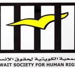 الجمعية الكويتية لحقوق الإنسان: الاعتداء على الوافد المصري نتاج لثقافة الكراهية التي يتم شحن المواطنين بها من خلال الوسائل الإعلامية