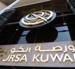 """بورصة الكويت تغلق تعاملاتها على ارتفاع مؤشرها السعري وانخفاض الوزني و""""كويت15″"""