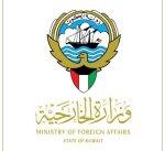 الكويت تدين التفجير الإرهابي في كابول
