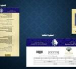 """تحديث موقع """"الداخلية"""" لاستخراج جوازات السفر.. بإمكان المواطنين حجز موعد وتحديد اليوم والوقت عبر الموقع"""