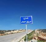مدينة فلسطينية تطلق اسم الرئيس الغانم على أحد شوارعها تقديرا لمواقفه تجاه القضية الفلسطينية