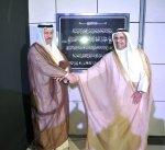 المبارك يرعى افتتاح المرحلة الرابعة من مجمع الأفينيوز