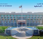 الداخلية تدعو المتخصصين والباحثين والدارسين للمشاركة في جائزة الأمير نايف للأمن العربي