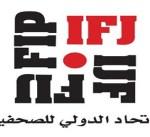 الاتحاد الدولي للصحفيين يدين قتل القوات الإسرائيلية صحفيا فلسطينيا