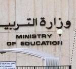 التربية تنهي خدمات أكثر من 200 معلم وافد