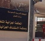 السعودية: الإعدام لـ4 إرهابيين كونوا خلية لصالح إيران