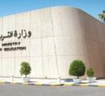 """""""التربية"""": بدء التسجيل لجائزة """"اليونسكو-الملك حمد بن عيسى آل خليفة لاستخدام تكنولوجيات المعلومات"""""""