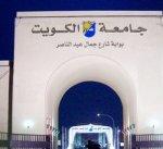جامعة الكويت: قبول 831 طالبا وطالبة ببرامج الدكتوراه والماجستير والدبلوم العالي